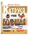 """Книга """"Катруся уже большая"""" Н.Забила"""