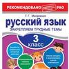 Пособие: Русский язык. 3 класс. Закрепляем трудные темы