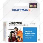 Аккумуляторная батарея Craftmann для LG KG225 (700mAh)
