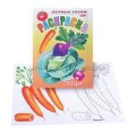 Раскраска Первые уроки. Овощи 151298