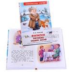 Л.Толстой Филипок, Рассказы, сказки, басни140274