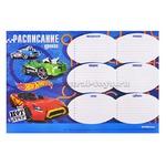 Расписание уроков А4 Hot Wheels Super Car   157358