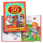50 сказок и потешек (детская классика) 156937