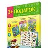 Подарок для малышей. Книжки с наклейками (Кто где живет. Что где растет. Кто что ест)