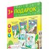 Подарок для малышей. Раскраски с наклейками (Кто где живет, Машины, Птицы)