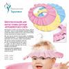 Шапочка - козырёк для мытья головы детская «КУПАЕМСЯ БЕЗ СЛЁЗ»  (Baby shower cap)