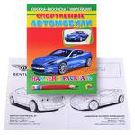 Наклейка. Спортивные автомобили (синяя машина)