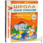 Школа Семи Гномов  5-6 лет (полный годовой курс)
