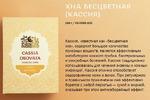 Хна бесцветная в фольге (Cassia Obovata)