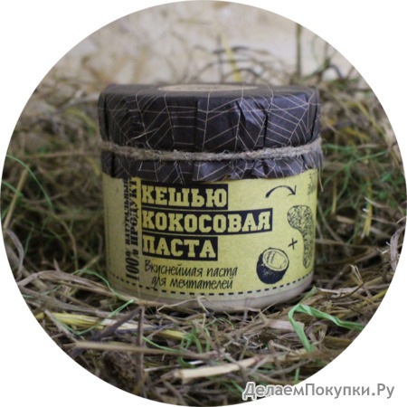 Кешью-кокосовая паста, 300 гр.