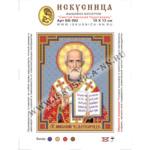 схема-Средняя Святой Николай Чудотворец