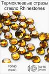 Стразы стекло Rhinestone ss16 (4мм) топаз золотисто-желтый (фасовка 50страз/уп)