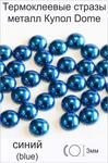 Стразы металл Купол Dome 3мм синий (фасовка 100страз/уп)