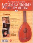 Музыкальные инструменты + модель инструмента. №4 Лютня