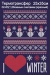 02-63(1) Термотрансфер Вязаные снеговики (красный) 25х35см