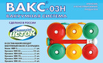 Набор вакуумный в картонной упаковкеВАКС-03Н