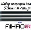 """Набор стержней для ручек """"Пиши и стирай"""" от AIHAO. 3шт в уп."""