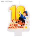 """Свеча в торт цифра 10 для мальчиков """"С днем рождения!"""", 6 х 8 см"""
