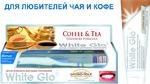Вайт Гло,зубная паста 24,0 отбел.для любителей чая и кофе