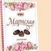 Мармелад в шоколаде, художественная коробка, 200гр.
