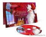 Мастерская Деда Мороза (диск на три имя)