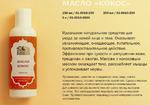 Масло Кокос (Coconut Oil Standard)