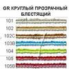Бисер Zlatka GR 11/0 (0101-0121А) 100 г