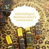 Натуральные ароматы на основе эфирных масел (Fragrance)