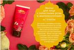 Маска для лица Лепестки розы  (Rose Petals Face Pack)