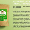 Мыльные орешки порошок  (Soap Nuts Powder)