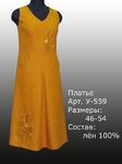 Платье У 559.