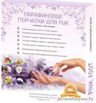 ПАРАФИНОВЫЕ ПЕРЧАТКИ ДЛЯ РУК 1 перчатки = до 5 применений БЕЗ КОРОБКИ