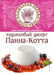 """Пудинговый десерт """"Панна- Котта"""" 130 гр."""