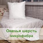 Одеяло Овечья шерсть, микрофибра