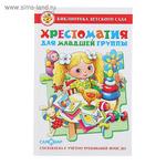 Хрестоматия для младшей группы детского сада (сборник)