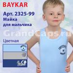 2325-99 цветная с рисунком Baykar (майка для мальчика)