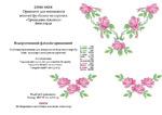 """Схема для вышивки бисером на водорастворимом флизелине """"Розовая нежность"""""""