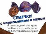 Семечки с черносливом и медом в шоколадной глазури