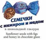 Семечки с инжиром и медом в шоколадной глазури