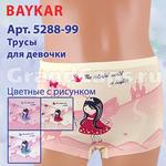 5288-99 цветные с рисунком рост 086-92 (0) Baykar (трусы для девочки)