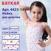 4423-14 белая с рисунком Baykar (майка для девочки)