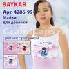 4286-99 цветная с рисунком Baykar (майка для девочки)