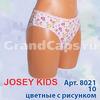 8021-10 цветные с рисунком Josey Kids (трусы для девочки).