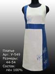 Платье У - 549. размер 44-54