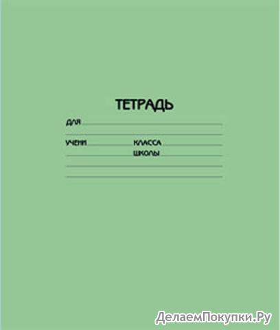 Тетрадь 18л. лин. Т5018Т2