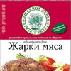 Приправа для жарки мяса с морской солью, 30 гр.