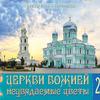 Перекидной православный календарь на 2018 г. Церкви Божией неувядаемые цветы