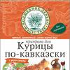Приправа люкс для курицы по-кавказски, 30 гр.