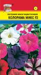 Петуния многоцветковая Колорама микс 0.05г