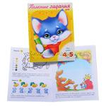 Книга Полезные задания. Котик  (4-5 лет)